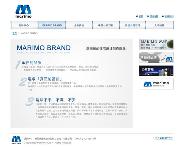活鱼设计工作室——摩丽茂建筑设计咨询(上海)有限公司设计理念页面