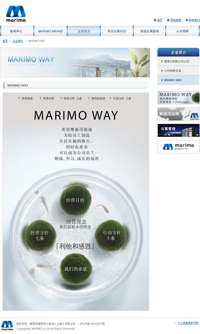 活鱼设计工作室——摩丽茂建筑设计咨询(上海)有限公司公司介绍页面