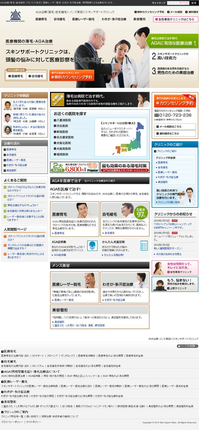 活鱼设计工作室——日本植发补发医疗公司网站首页