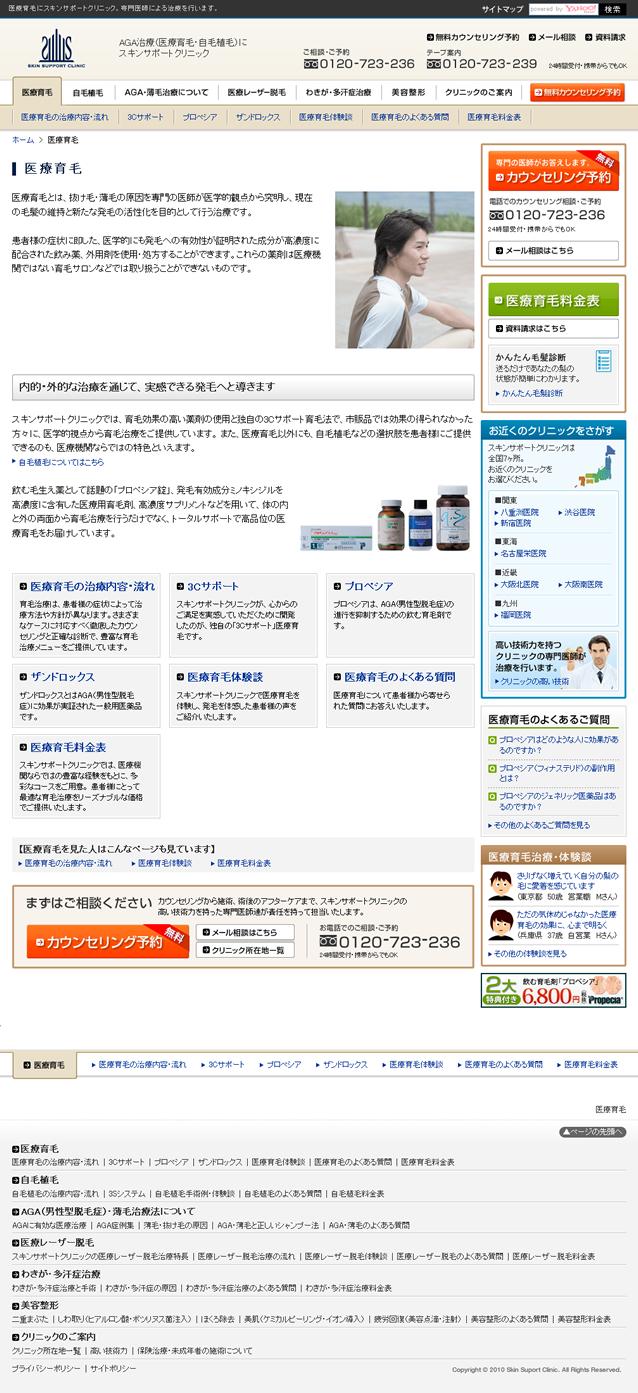 活鱼设计工作室——日本植发补发医疗公司网站二级目录首页