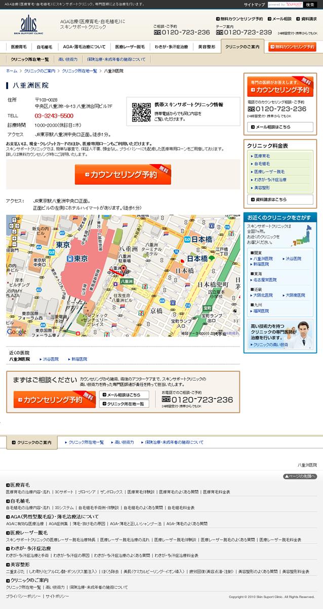 活鱼设计工作室——日本植发补发医疗公司网站医院Google地图页面