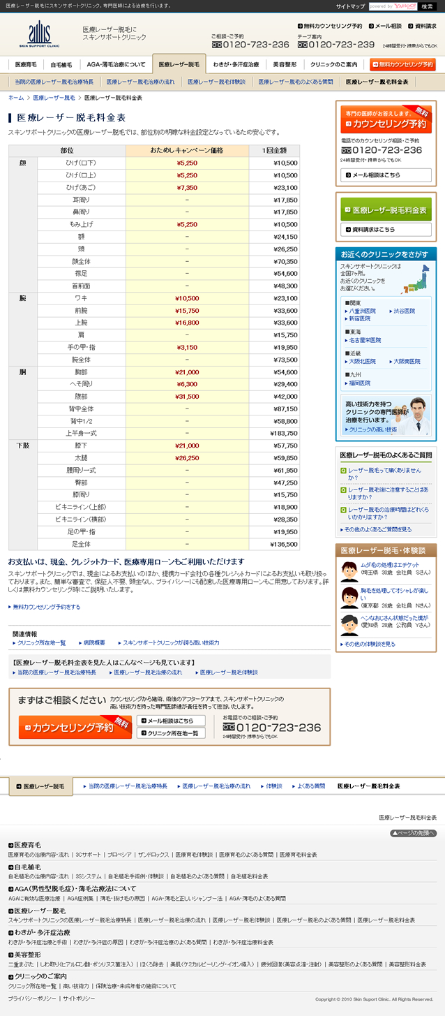 活鱼设计工作室——日本植发补发医疗公司网站二级目录内页