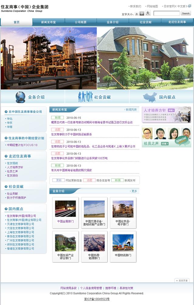 活鱼设计工作室——住友商事(中国)企业集团首页