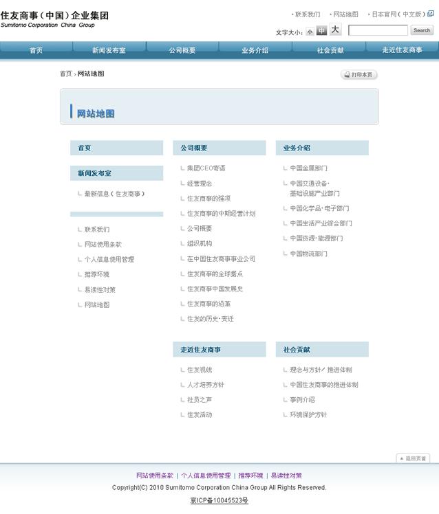 活鱼设计工作室——住友商事(中国)企业集团网站地图页面