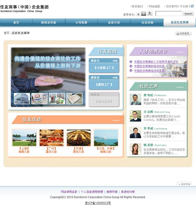 活鱼设计工作室——住友商事(中国)企业集团走近住友商事首页