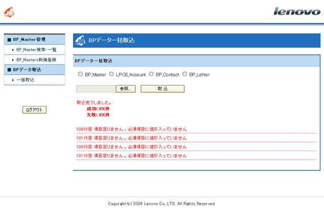 活鱼设计工作室——联想BP_Master数据库系统首页页面