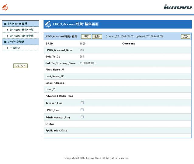 活鱼设计工作室——联想BP_Master数据库系统注册页面