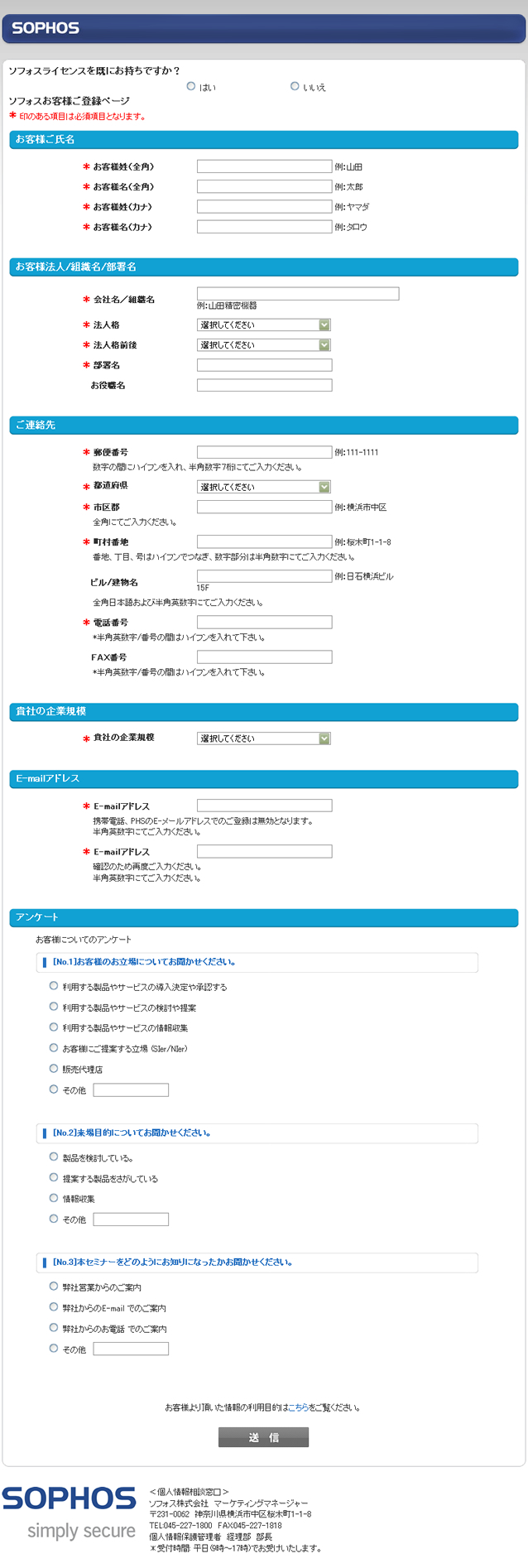 活鱼设计工作室——防护软件Sophos日本网站注册页面设计