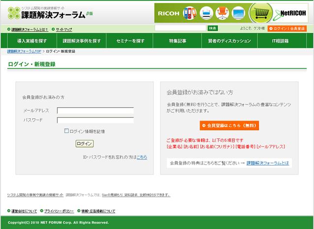 活鱼设计工作室——日本课题解决系统登录页面