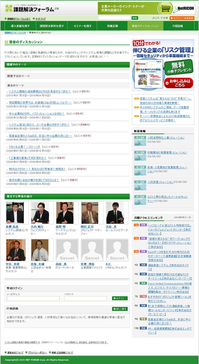 活鱼设计工作室——日本课题解决系统贤者一览画面