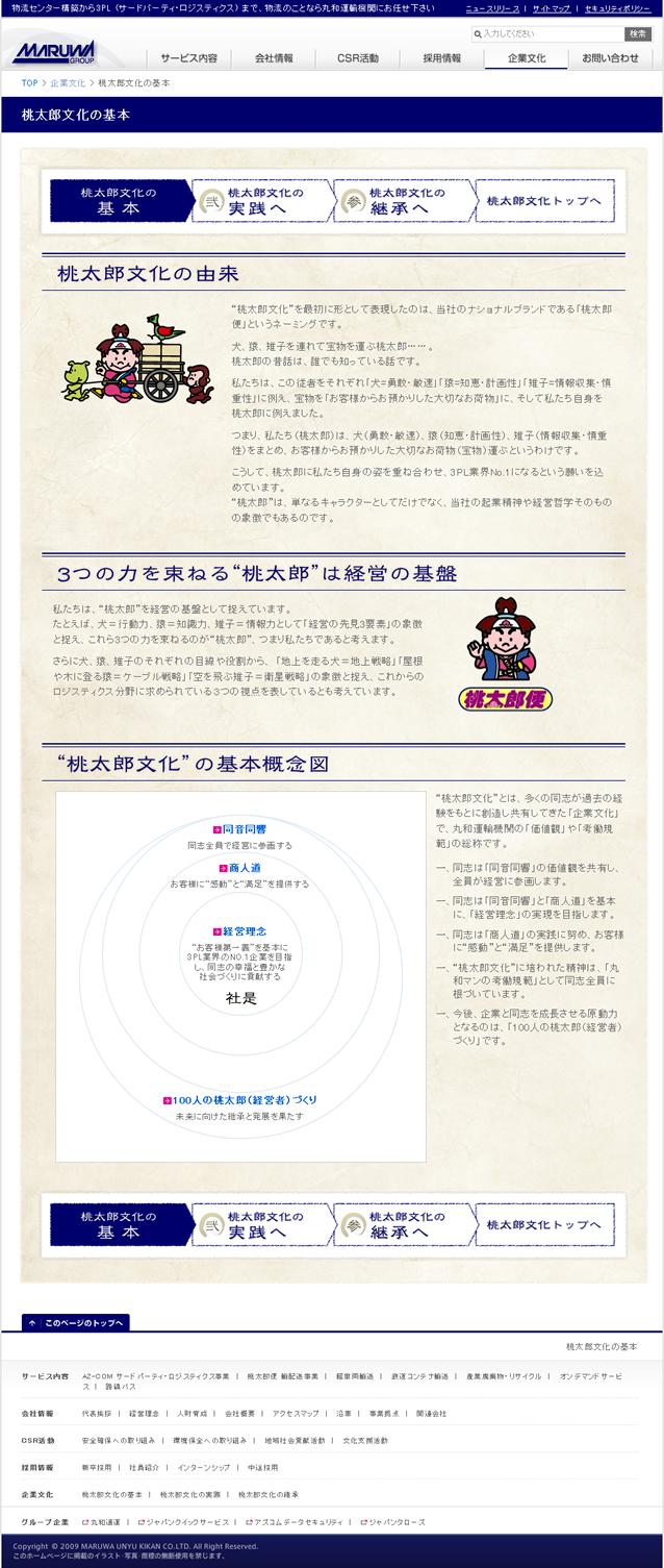活鱼设计工作室——日本物流公司丸和運輸機関企业文化内页