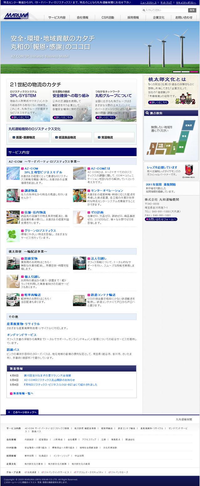 活鱼设计工作室——日本物流公司丸和運輸機関首页
