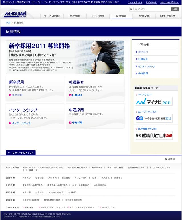 活鱼设计工作室——日本物流公司丸和運輸機関招聘首页