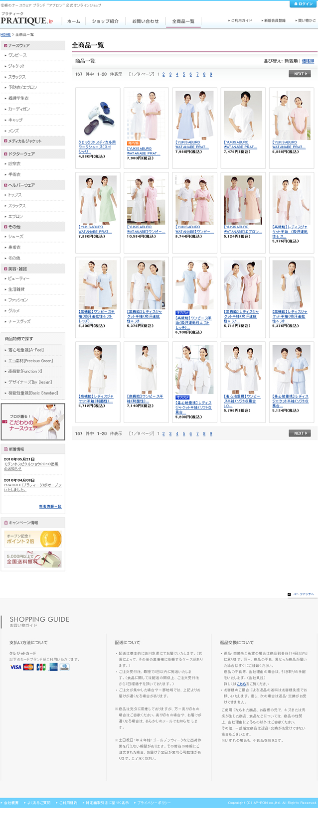 活鱼设计工作室——日本医疗机构服饰设计制作公司的网站(株式会社アプロンワールド)商品列表页面