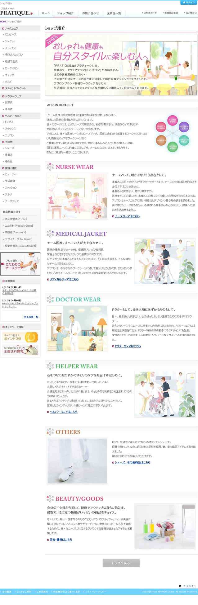 活鱼设计工作室——日本医疗机构服饰设计制作公司的网站(株式会社アプロンワールド)公司介绍页面