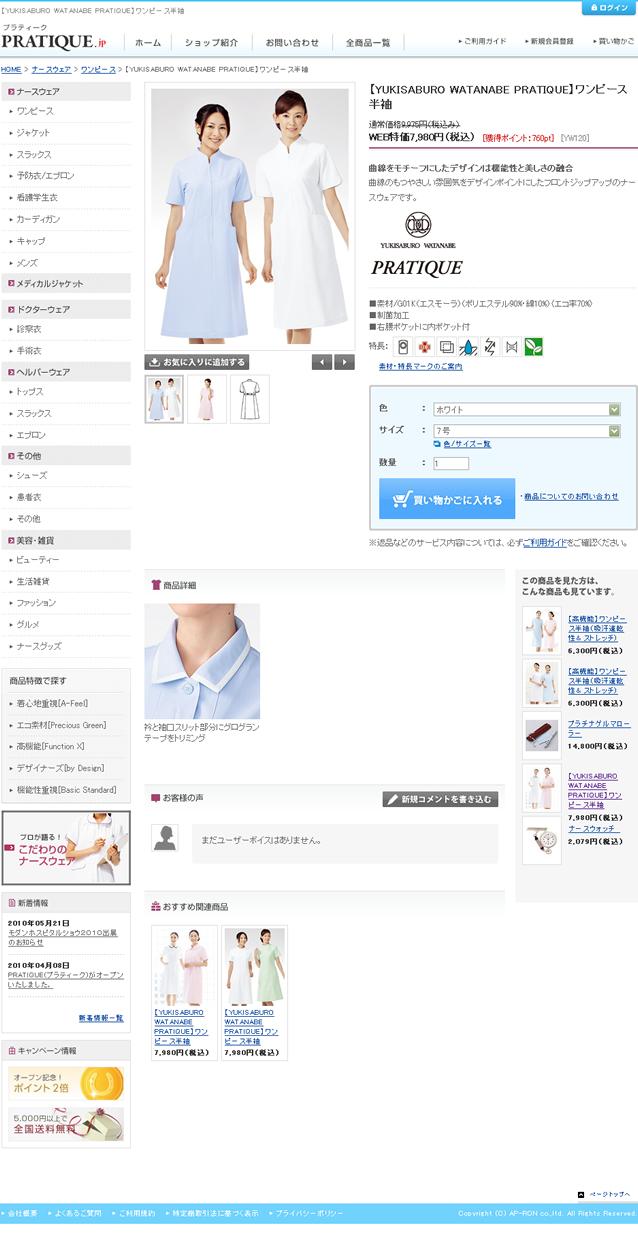 活鱼设计工作室——日本医疗机构服饰设计制作公司的网站(株式会社アプロンワールド)商品详细页面