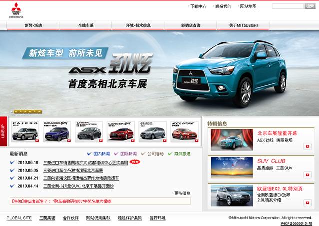 活鱼设计工作室——三菱汽车销售(中国)有限公司官方网站首页