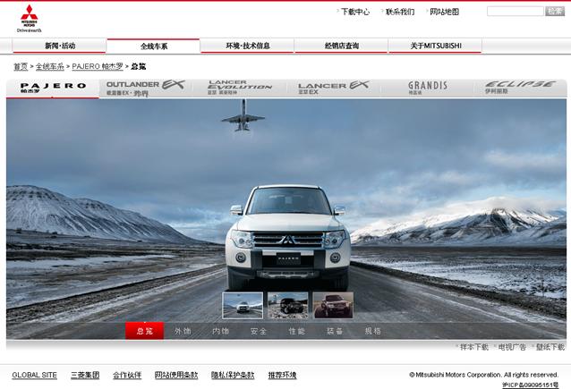活鱼设计工作室——三菱汽车销售(中国)有限公司官方网站车型展示首页