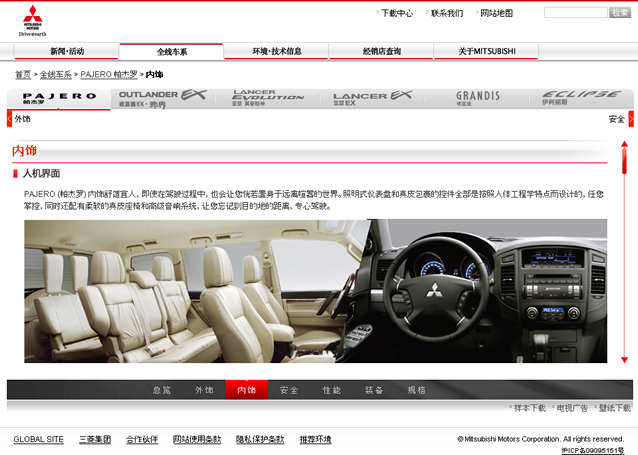 活鱼设计工作室——三菱汽车销售(中国)有限公司官方网站车型展示内页