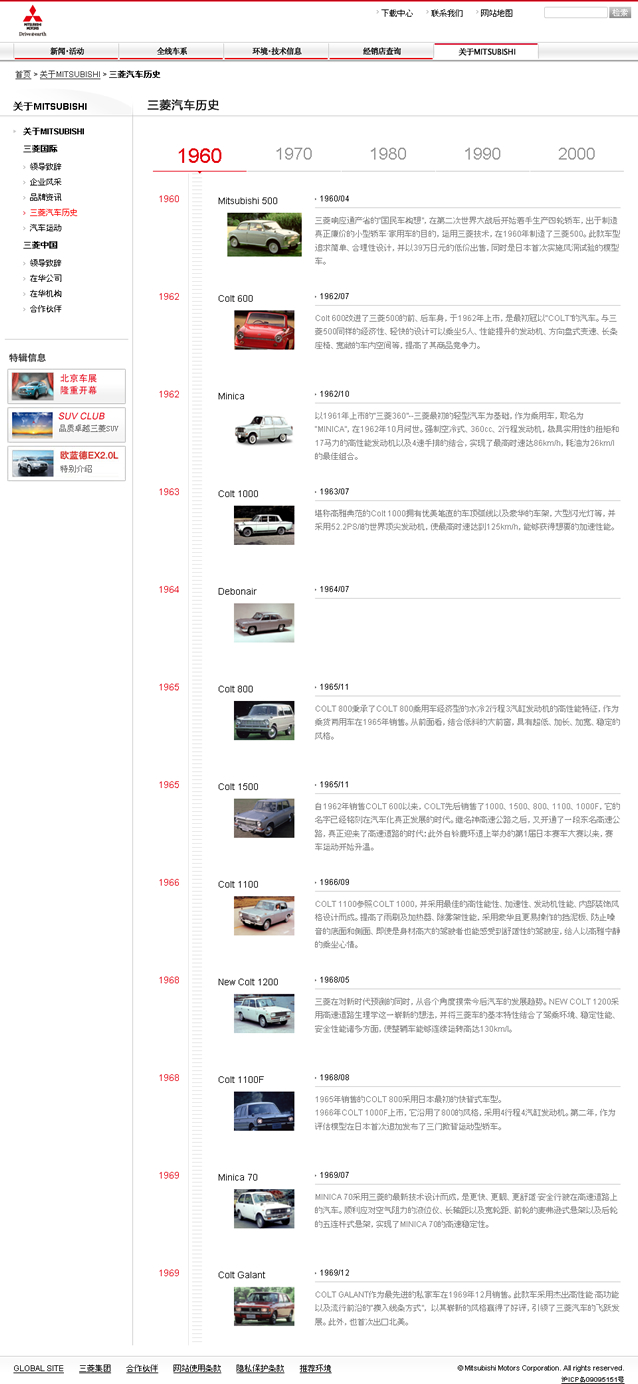 活鱼设计工作室——三菱汽车销售(中国)有限公司官方网站三菱汽车历史页面