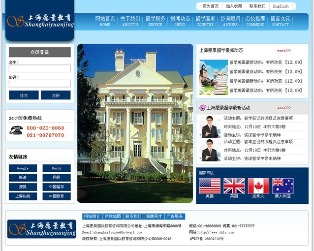 活鱼设计工作室——留学机构网站首页(面试作品)
