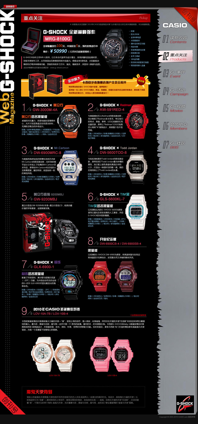 卡西欧品牌G-SHOCK电子杂志