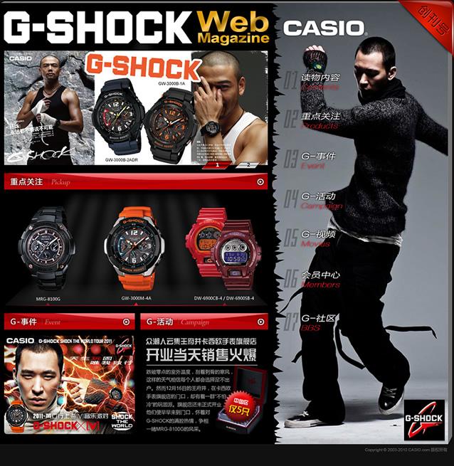 活鱼设计工作室——卡西欧品牌G-SHOCK电子杂志