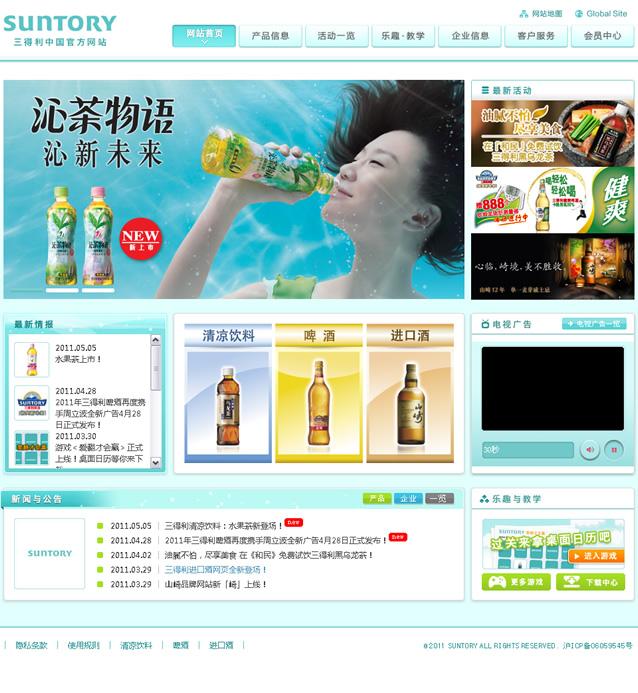 活鱼设计工作室——三得利(中国)官方网站首页