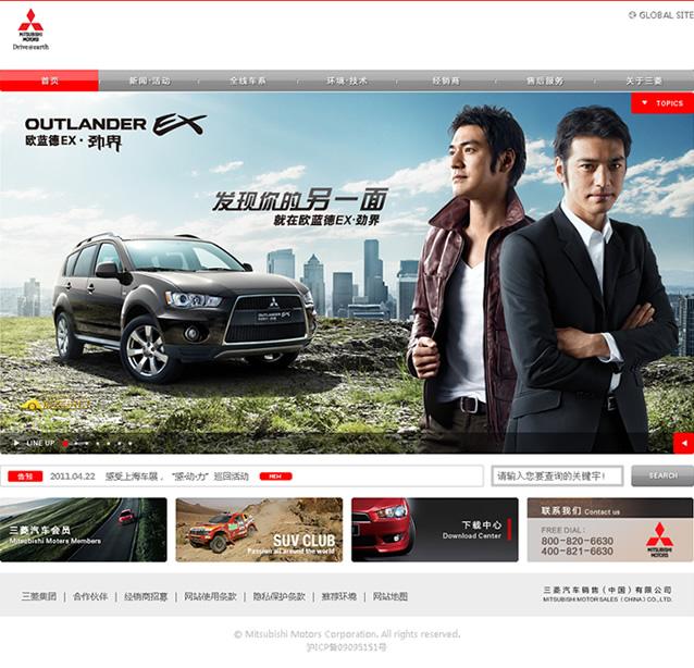活鱼设计工作室——三菱汽车销售(中国)有限公司官方新网站 首页
