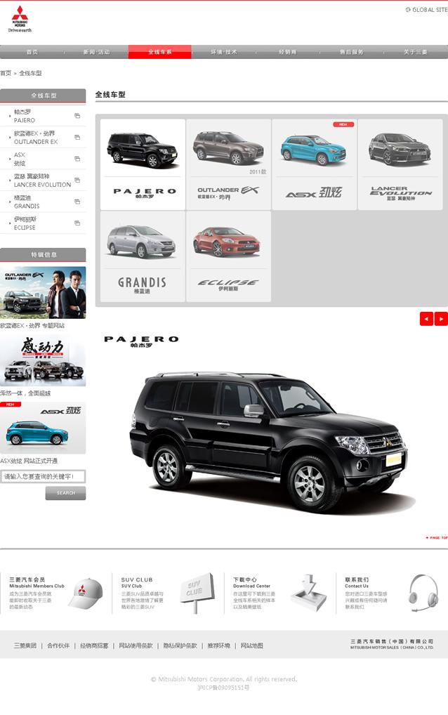 活鱼设计工作室——三菱汽车销售(中国)有限公司官方新网站 页面