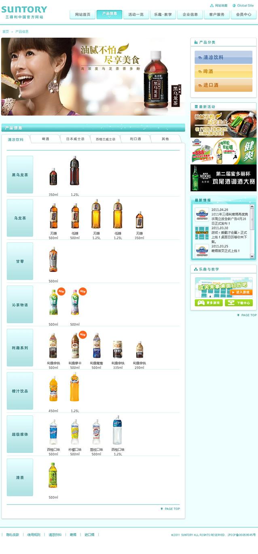 三得利(中国)官方网站页面