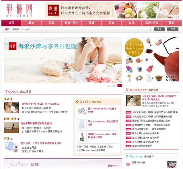 活鱼设计工作室——彩俪网中国官方网站 首页