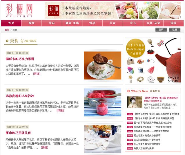 活鱼设计工作室——彩俪网中国官方网站 列表页