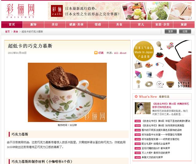 活鱼设计工作室——彩俪网中国官方网站 详细页