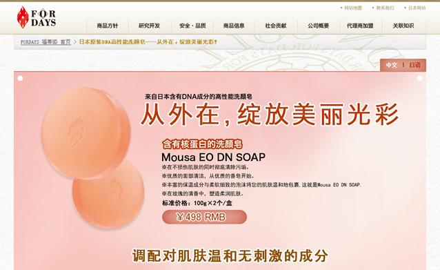 活鱼设计工作室——福蒂姿 Fordays中国官方网站 活动页面