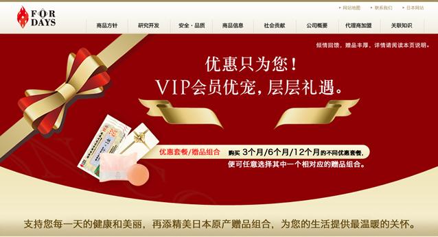 活鱼设计工作室——福蒂姿 Fordays中国官方网站活动页