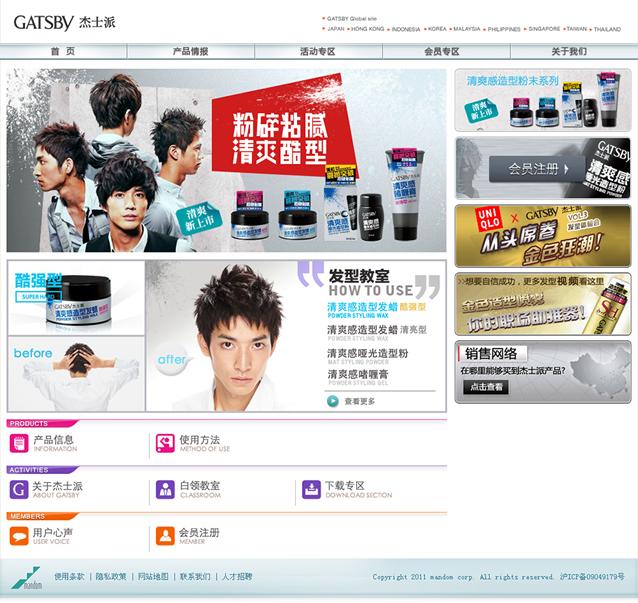 活鱼设计工作室——杰士派中国官方网站 首页