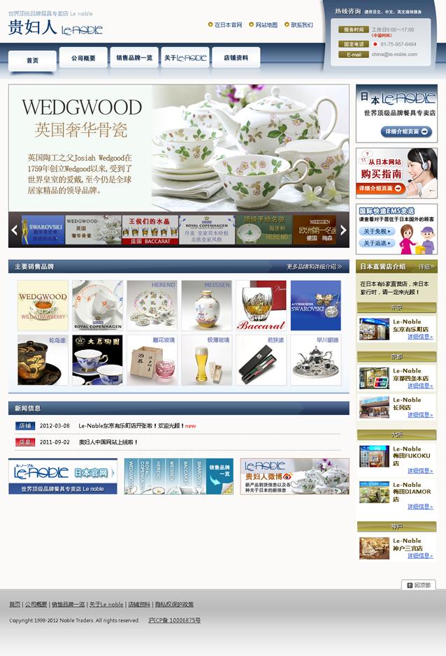 活鱼设计工作室——贵妇人 Le-noble中国官方网站 首页