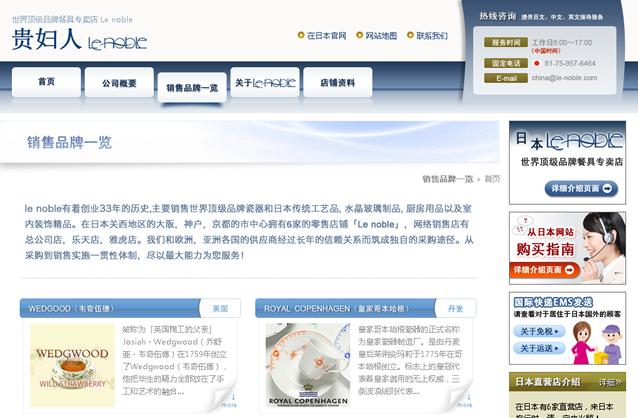 活鱼设计工作室——贵妇人 Le-noble中国官方网站 产品一览页面