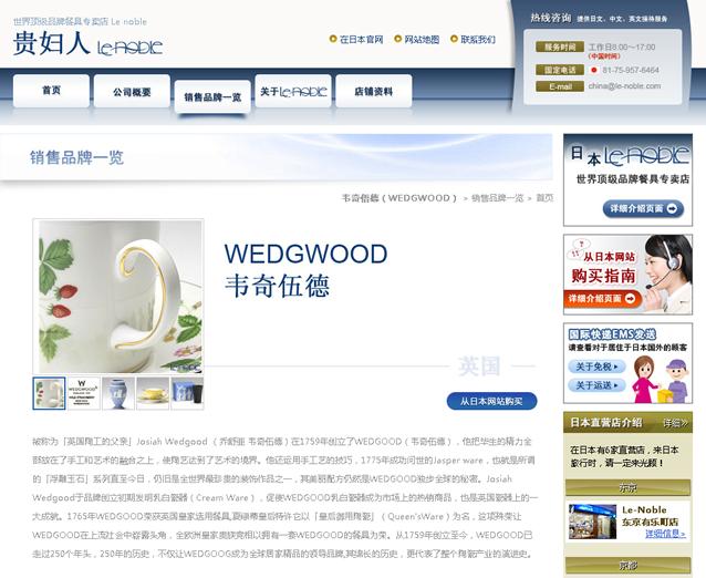 活鱼设计工作室——贵妇人 Le-noble中国官方网站 详细页