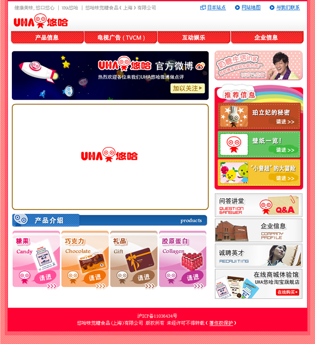 活鱼设计工作室——悠哈 uha-uha中国官方网站 首页