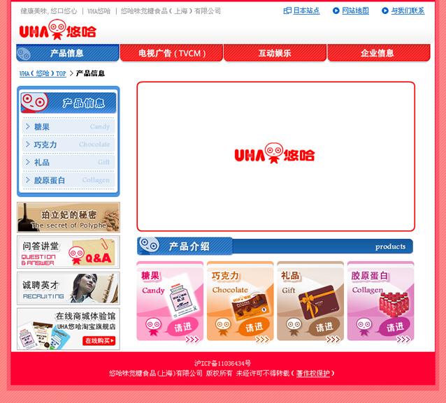 活鱼设计工作室——悠哈 uha-uha中国官方网站 产品页