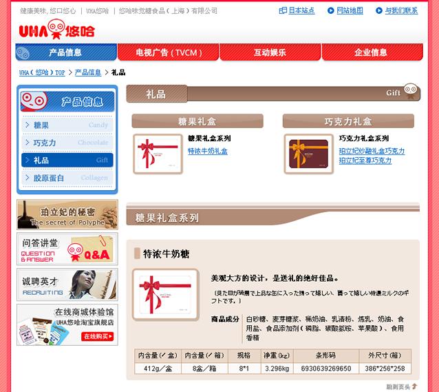 活鱼设计工作室——悠哈 uha-uha中国官方网站 详细页面