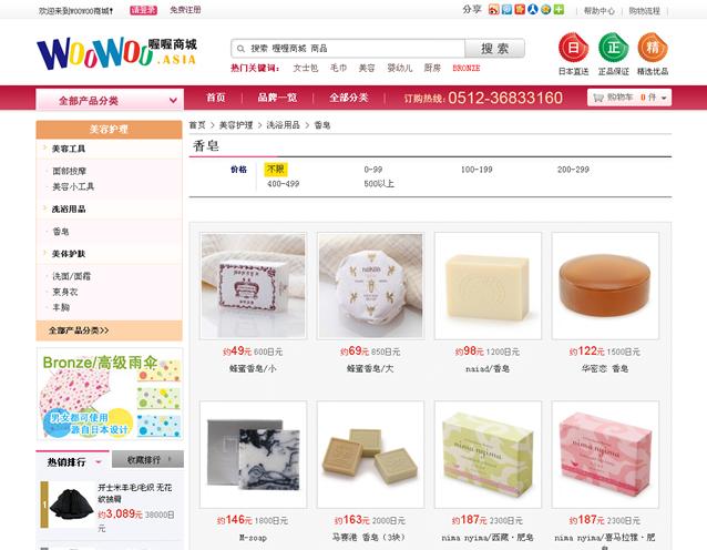 活鱼设计工作室——IWOOWOO商城官方网站 产品页面