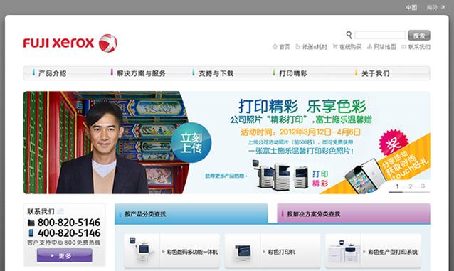 活鱼设计工作室——富士施乐中国官方网站 首页