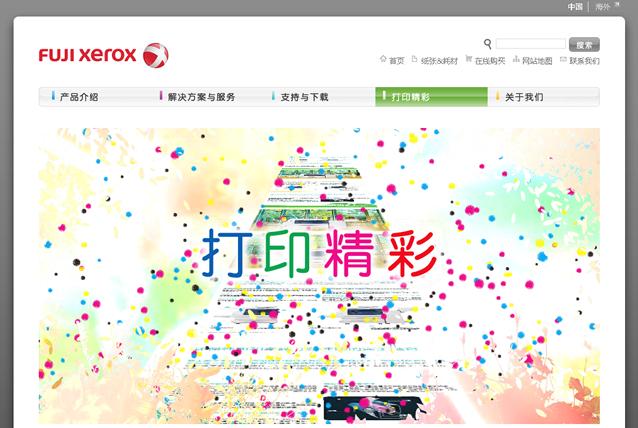 活鱼设计工作室——富士施乐中国官方网站 活动页