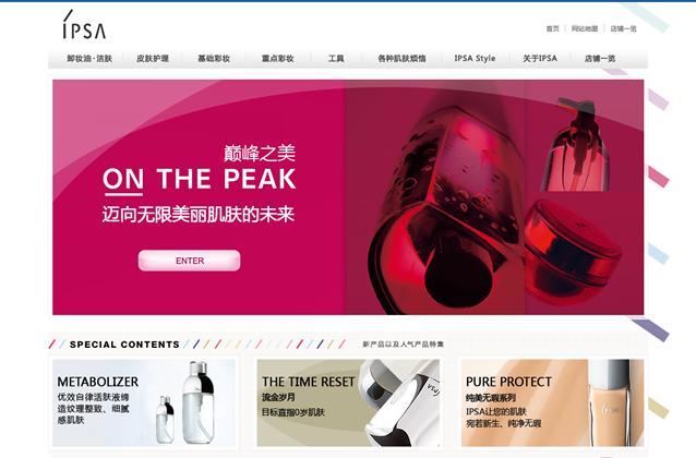活鱼设计工作室——IPSA资生堂中国官方网站 首页
