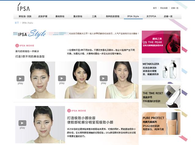 活鱼设计工作室——IPSA资生堂中国官方网站 详细页