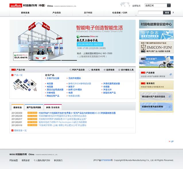 活鱼设计工作室——村田中国官方网站 首页