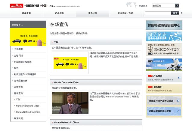 活鱼设计工作室——村田中国官方网站 产品页面